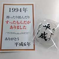 Heisei_manyu