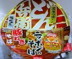 Donbei_butanegi