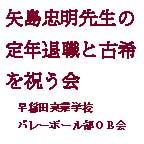 Obkai_yajima