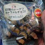 48dounuts