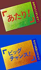Prizecard