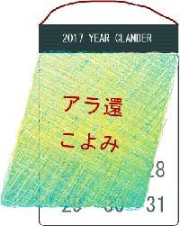 Calender2017