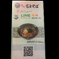 Fujisoba_linestamp
