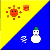 Summer_winter