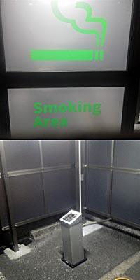 Smokingarea