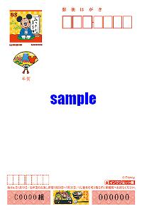 2020nengacard