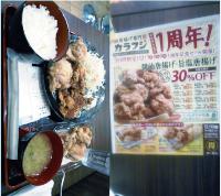 Karafuji
