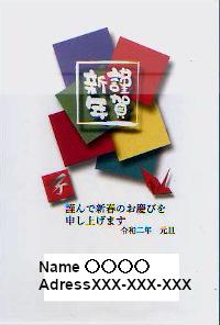 Reiwa02nenga_card