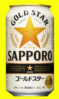 Sapporo_goldstar